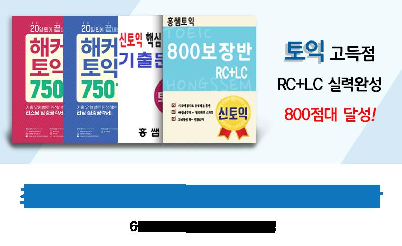고득점을 위한 RC+LC 실력완성으로 7~800점대 달성!